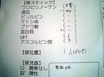 尿検査15