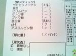 尿検査17