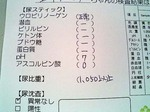 尿検査18